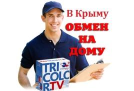 Внимание, продолжается акция по замене старого оборудования Триколор ТВ на новое в Крыму.
