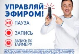 «Управляй эфиром»-новая функция абонентам Триколор ТВ Симферополя